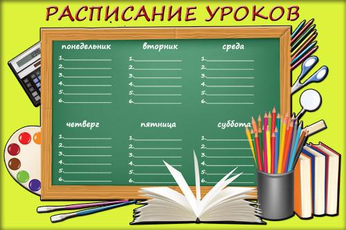 Бесплатно Расписание Уроков - фото 5